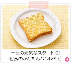 一日の元気なスタートに!朝食のかんたんパンレシピ