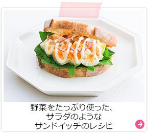野菜をたっぷり使った、サラダのようなサンドイッチのレシピ