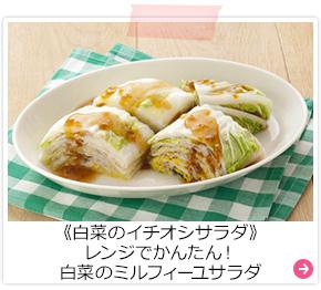 《白菜のイチオシサラダ》レンジでかんたん!白菜のミルフィーユサラダ
