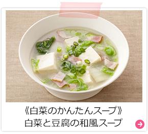 《白菜のかんたんスープ》白菜と豆腐の和風スープ