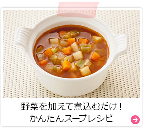 野菜を加えて煮込むだけ!かんたんスープレシピ