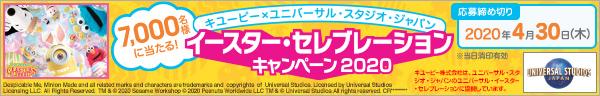 キユーピー×ユニバーサル・スタジオ・ジャパン イースター・セレブレーションキャンペーン2020