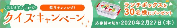 おしえて!キユーピー 毎日チャレンジ!クイズキャンペーン
