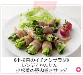 《小松菜のイチオシサラダ》レンジでかんたん!小松菜の豚肉巻きサラダ
