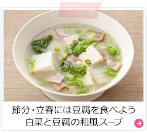 節分・立春には豆腐を食べよう 白菜と豆腐の和風スープ