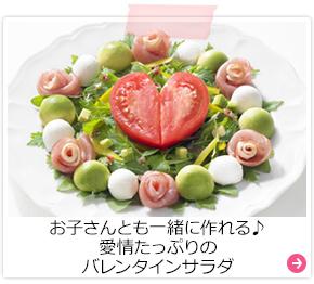 お子さんとも一緒に作れる♪愛情たっぷりのバレンタインサラダ