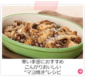 """寒い季節におすすめ こんがりおいしい""""マヨ焼き""""レシピ"""