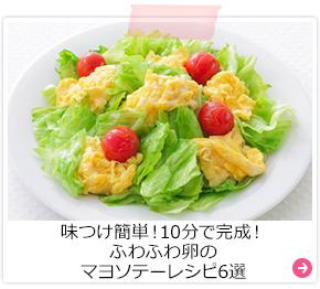 味つけ簡単!10分で完成!ふわふわ卵のマヨソテーレシピ6選