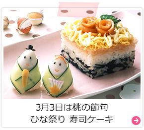 3月3日は桃の節句 ひな祭り 寿司ケーキ