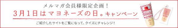 メルマガ会員様限定企画!3月1日はマヨネーズの日。キャンペーン ご紹介したサイトをご覧になって、クイズにチャレンジ!