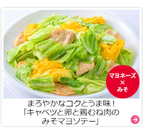 まろやかなコクとうま味!「キャベツと卵と鶏むね肉のみそマヨソテー」