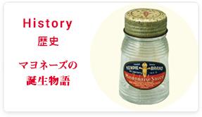 歴史 マヨネーズの誕生物語