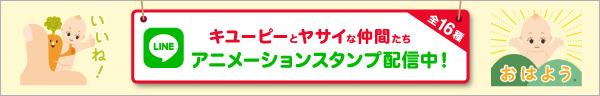 キユーピーとヤサイな仲間たち アニメーションスタンプ配信中!
