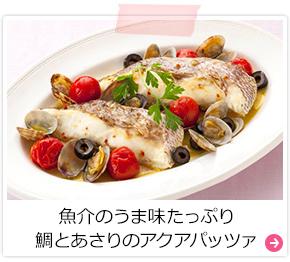 魚介のうま味たっぷり 鯛とあさりのアクアパッツァ