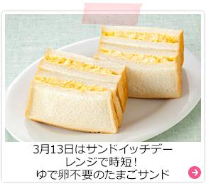 3月13日はサンドイッチデー レンジで時短!ゆで卵不要のたまごサンド