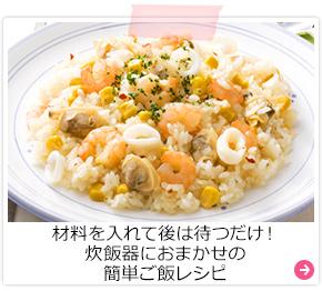 材料を入れて後は待つだけ!炊飯器におまかせの簡単ご飯レシピ