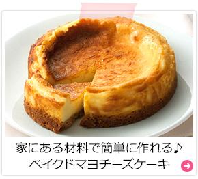 家にある材料で簡単に作れる♪ベイクドマヨチーズケーキ