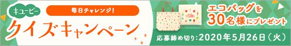 キユーピー 毎日チャレンジ!クイズキャンペーン