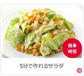 5分で作れるサラダ