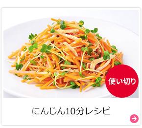 にんじん10分レシピ