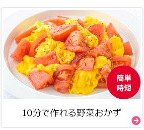 10分で作れる野菜おかず