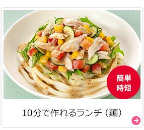 10分で作れるランチ(麺)