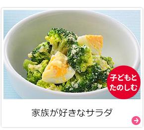 【子どもとたのしむ】家族が好きなサラダ