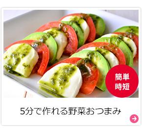 【簡単時短】5分で作れる野菜おつまみ