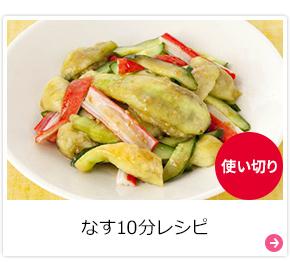 【使いきり】なす10分レシピ
