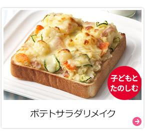 【子どもとたのしむ】ポテトサラダリメイク