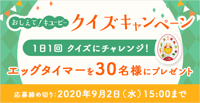 おしえて!キユーピー クイズキャンペーン