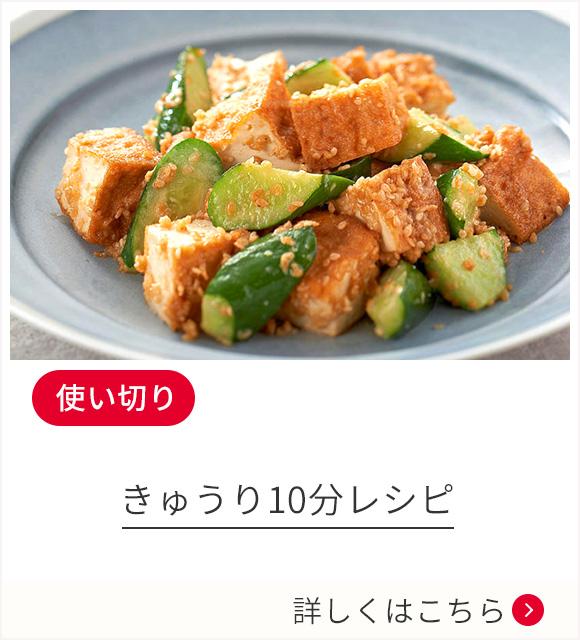 【使い切り】きゅうり10分レシピ