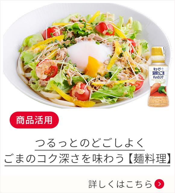 【商品活用】つるっとのどごしよくごまのコク深さを味わう【麺料理】