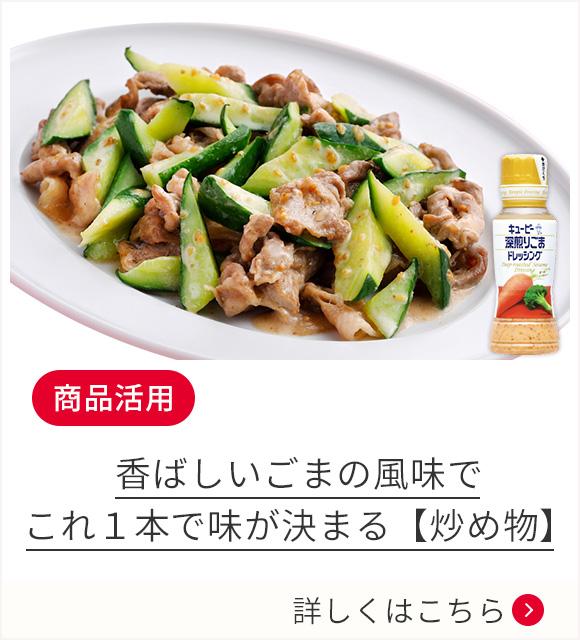 【商品活用】香ばしいごまの風味でこれ1本で味が決まる【炒め物】