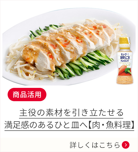 【商品活用】主役の素材を引き立たせる満足感のあるひと皿へ 【肉・魚料理】
