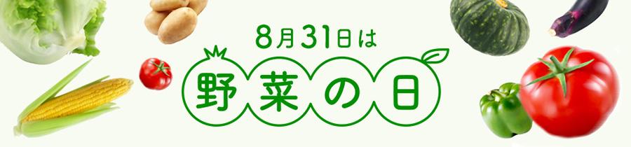 8月31日は野菜の日