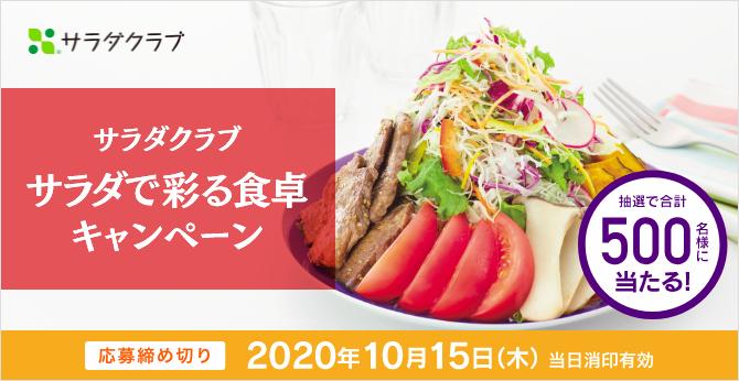 サラダクラブ サラダで彩る食卓キャンペーン