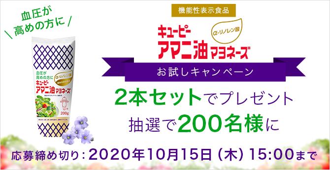 キユーピー アマニ油マヨネーズ お試しキャンペーン