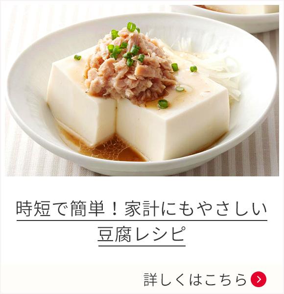 時短で簡単!家計にもやさしい豆腐レシピ
