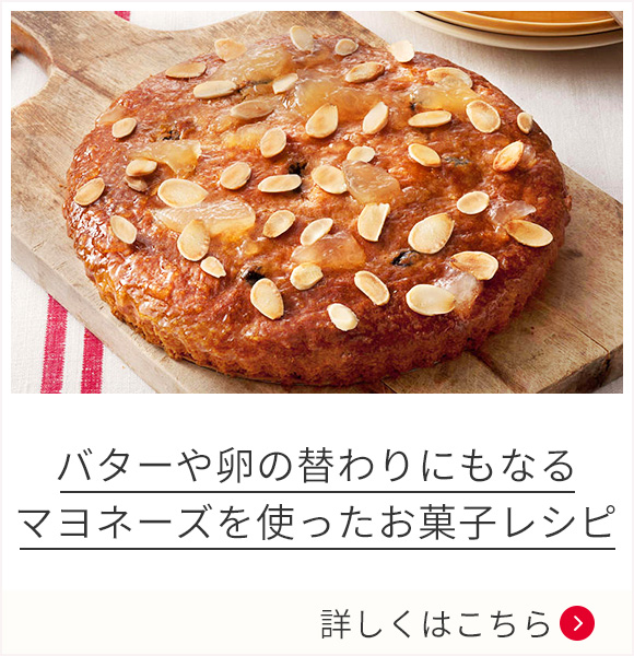 バターや卵の替わりにもなる マヨネーズを使ったお菓子レシピ