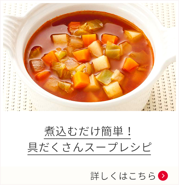 煮込むだけ簡単!具だくさんスープレシピ