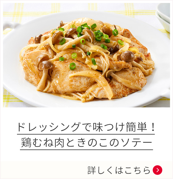 ドレッシングで味つけ簡単!鶏むね肉ときのこのソテー