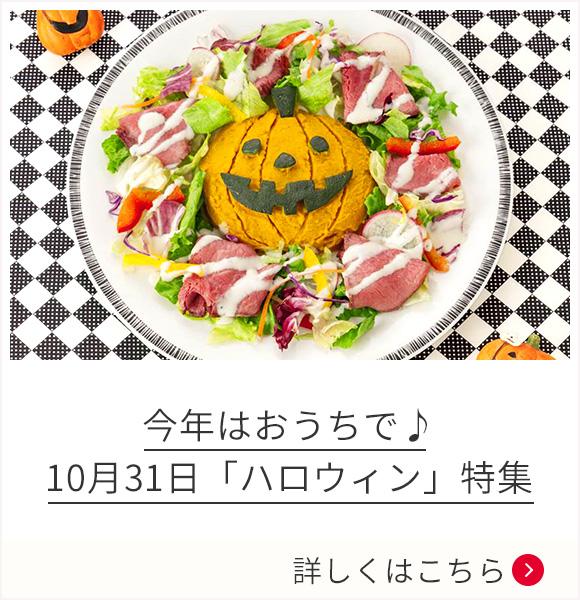 今年はおうちで♪10月31日「ハロウィン」特集