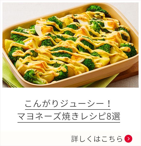 こんがりジューシー!マヨネーズ焼きレシピ8選
