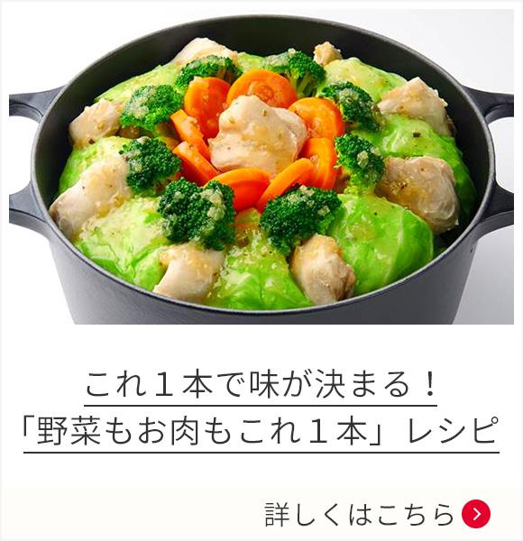 これ1本で味が決まる!「野菜もお肉もこれ1本」レシピ