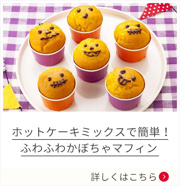 ホットケーキミックスで簡単!ふわふわかぼちゃマフィン