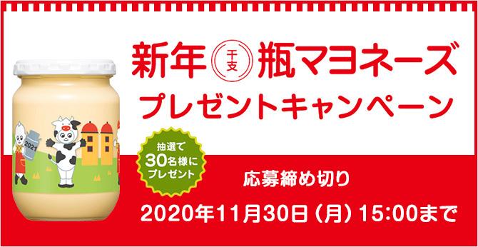 新年干支瓶マヨプレゼントキャンペーン