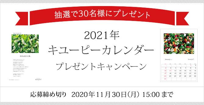 2021年キユーピーカレンダープレゼントキャンペーン