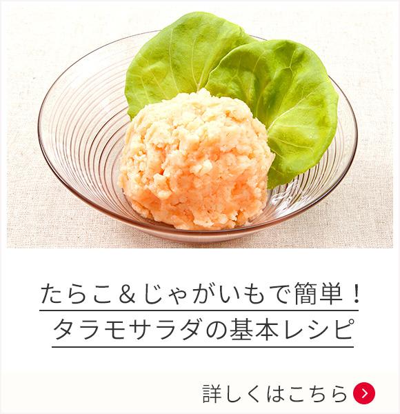 たらこ&じゃがいもで簡単!タラモサラダの基本レシピ