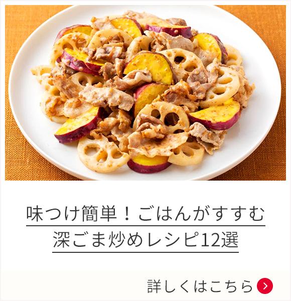 味つけ簡単!ごはんがすすむ 深ごま炒めレシピ12選